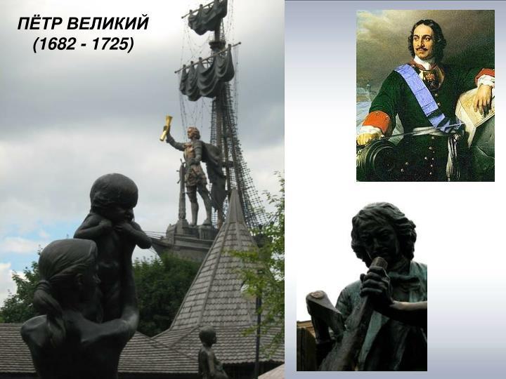ПЁТР ВЕЛИКИЙ (1682 - 1725)