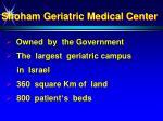 shoham geriatric medical center