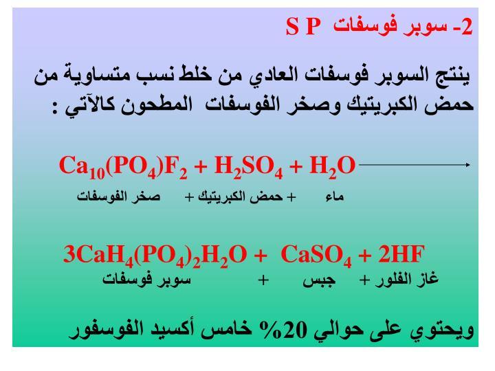 2- سوبر فوسفات