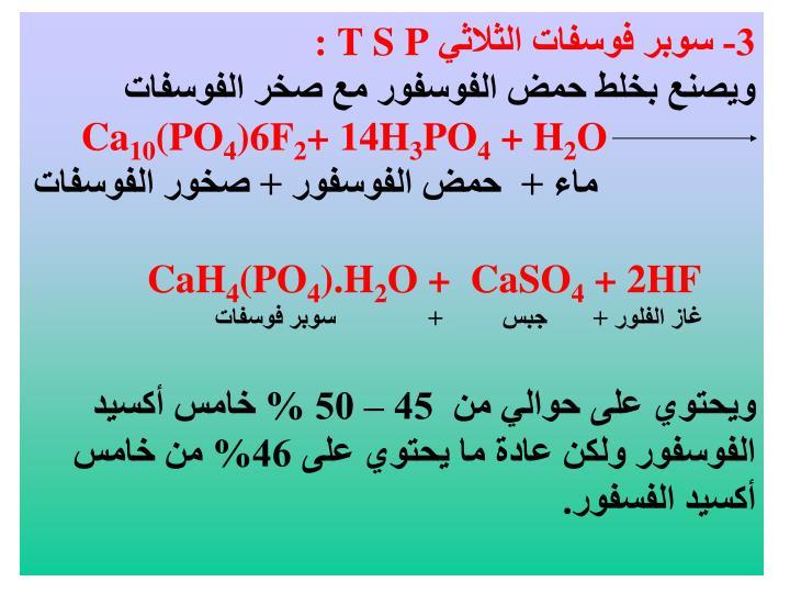 3- سوبر فوسفات الثلاثي