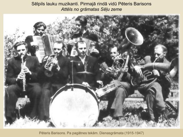 Sēlpils lauku muzikanti. Pirmajā rindā vidū Pēteris Barisons