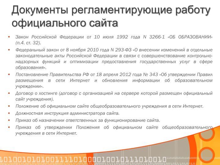 Документы регламентирующие работу официального сайта
