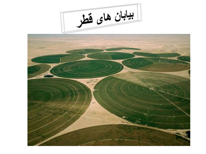 بیابان های قطر