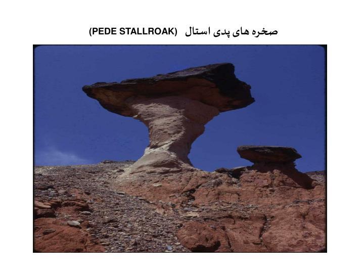 صخره های پدی استال