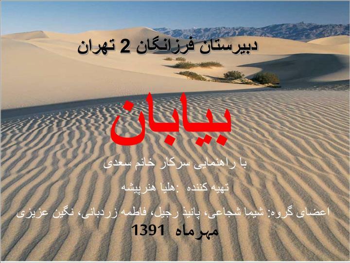 دبیرستان فرزانگان 2 تهران
