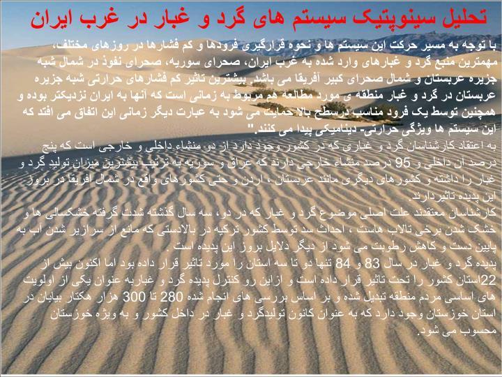 تحلیل سینوپتیک سیستم های گرد و غبار در غرب ایران