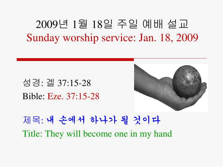 2009 1 18 sunday worship service jan 18 2009