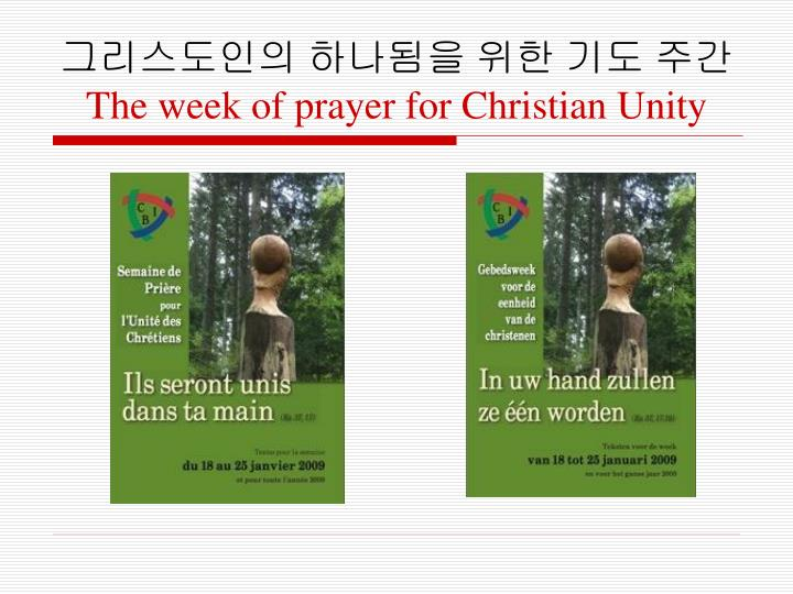 The week of prayer for christian unity