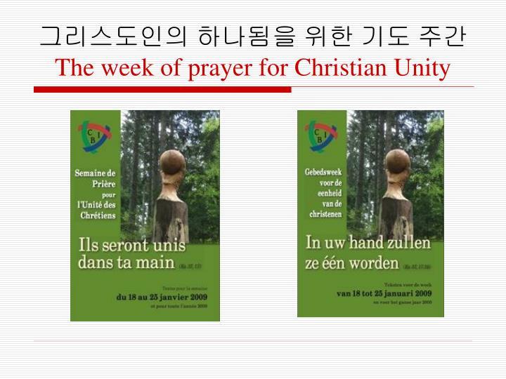 그리스도인의 하나됨을 위한 기도 주간