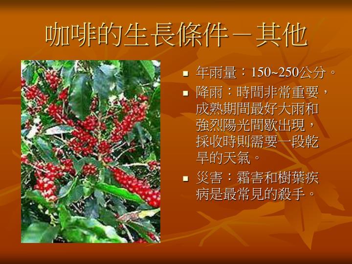 咖啡的生長條件-其他