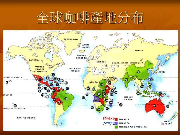 全球咖啡產地分布