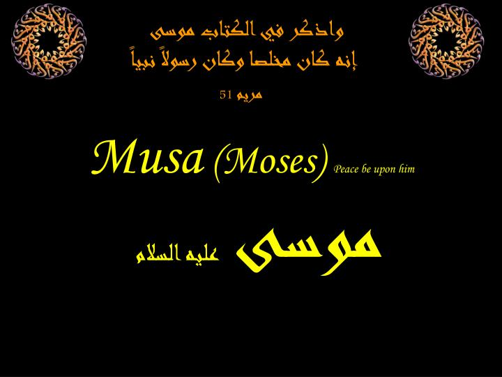Musa moses peace be upon him