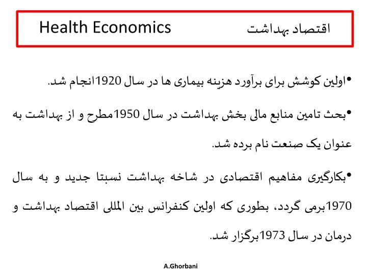 اقتصاد بهداشت