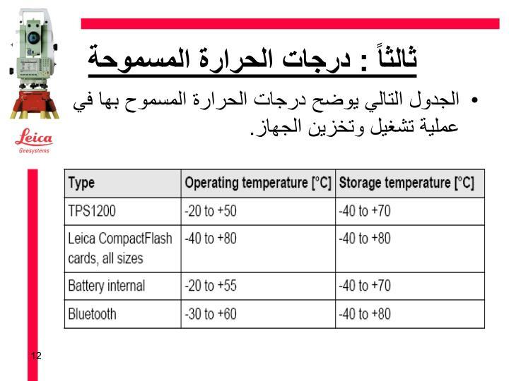 ثالثاً : درجات الحرارة المسموحة