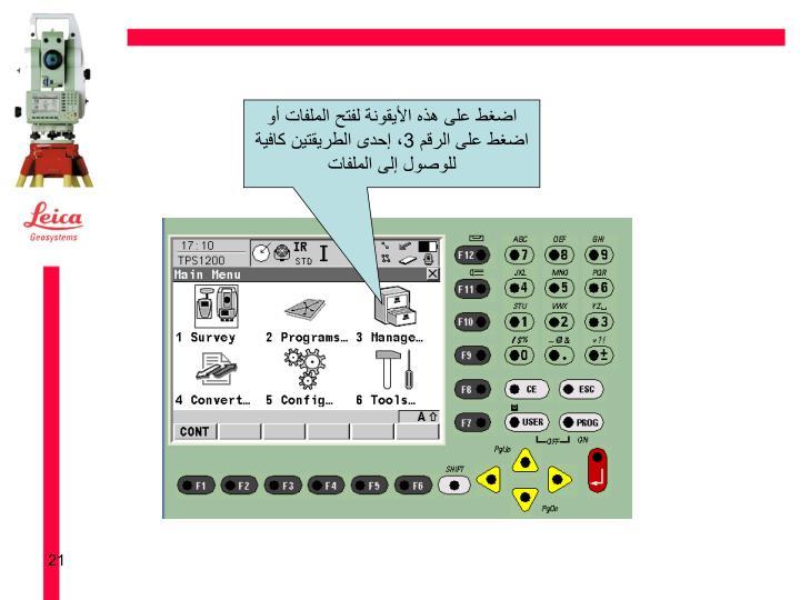 اضغط على هذه الأيقونة لفتح الملفات أو اضغط على الرقم 3، إحدى الطريقتين كافية للوصول إلى الملفات