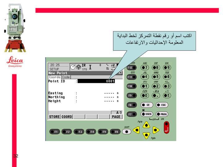 اكتب اسم أو رقم نقطة التمركز لخط البداية المعلومة الإحداثيات والارتفاعات