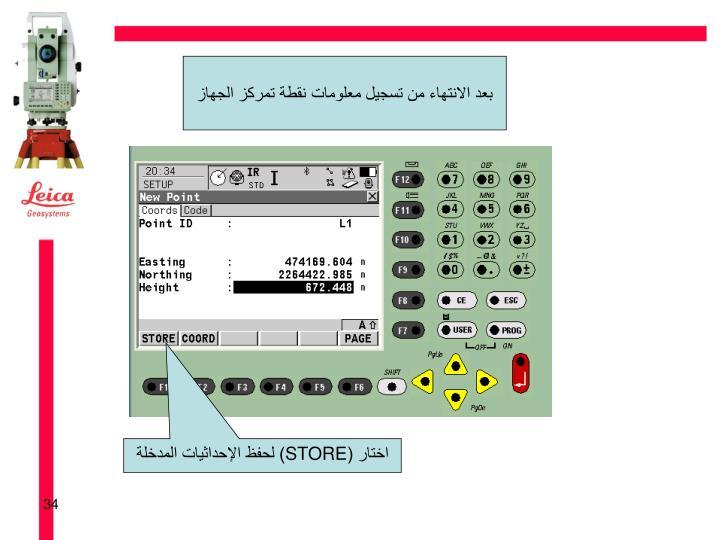 بعد الانتهاء من تسجيل معلومات نقطة تمركز الجهاز