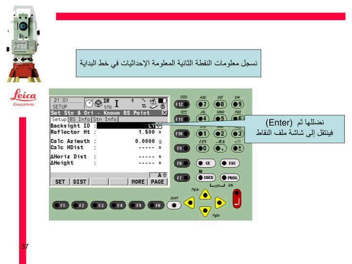 نسجل معلومات النقطة الثانية المعلومة الإحداثيات في خط البداية