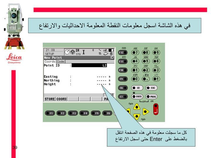 في هذه الشاشة اسجل معلومات النقطة المعلومة الاحداثيات والارتفاع