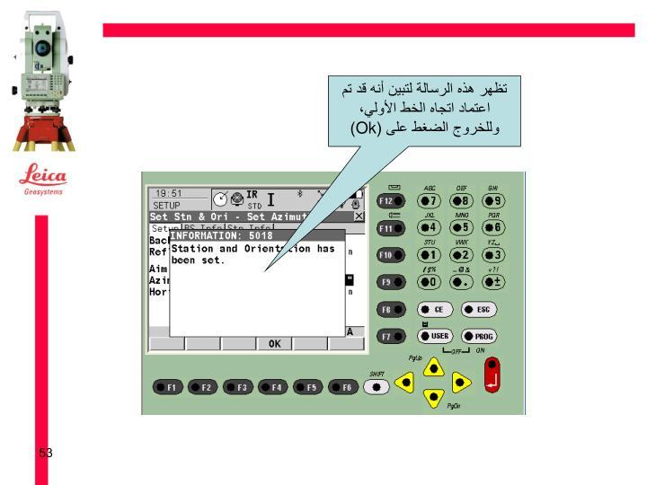 تظهر هذه الرسالة لتبين أنه قد تم اعتماد اتجاه الخط الأولي، وللخروج الضغط على (