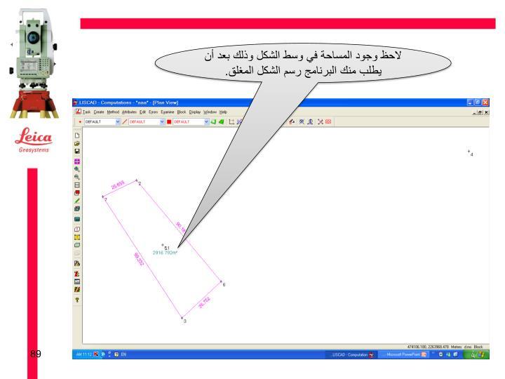 لاحظ وجود المساحة في وسط الشكل وذلك بعد أن يطلب منك البرنامج رسم الشكل المغلق.