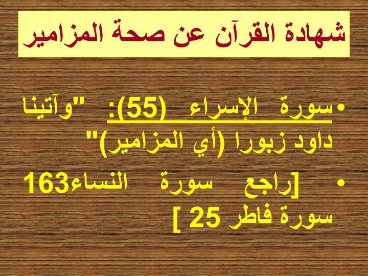 شهادة القرآن عن صحة المزامير