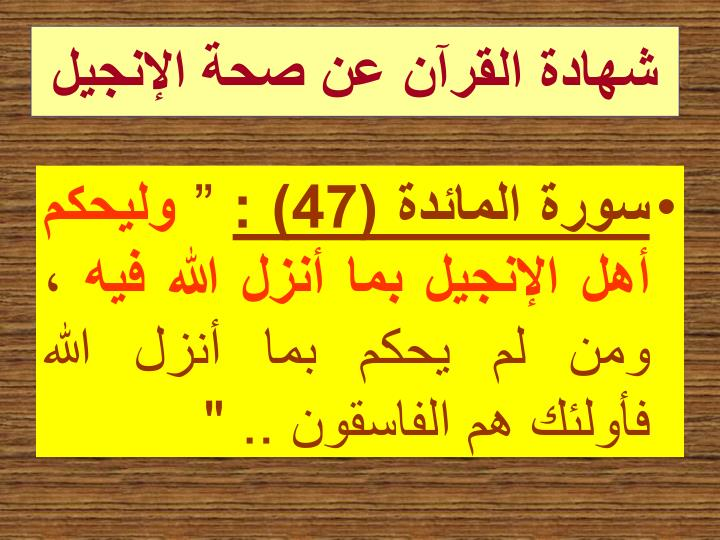 شهادة القرآن عن صحة الإنجيل
