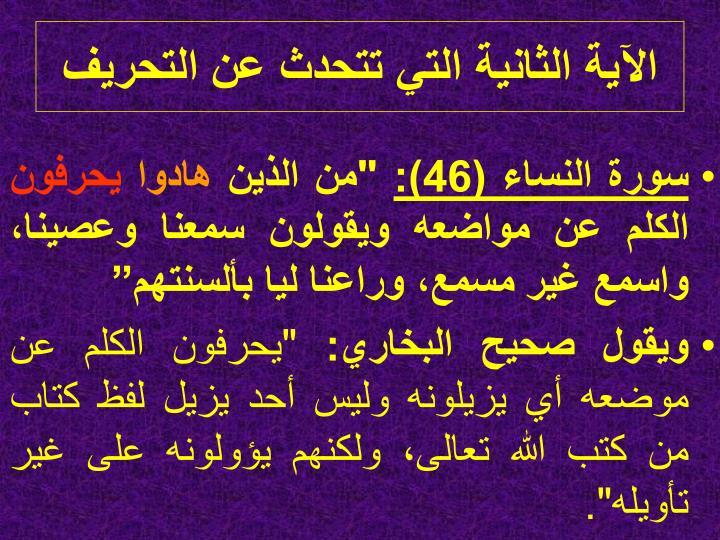الآية الثانية التي تتحدث عن التحريف