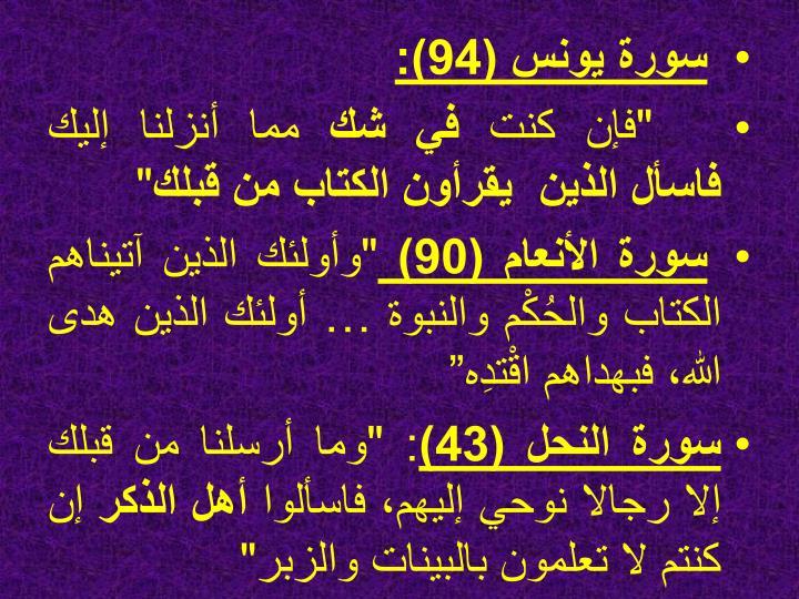 سورة يونس (94):