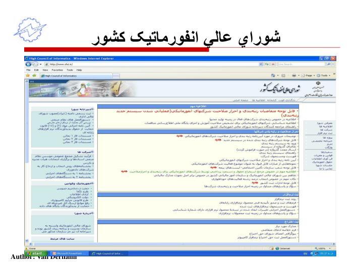 شوراي عالي انفورماتيک کشور