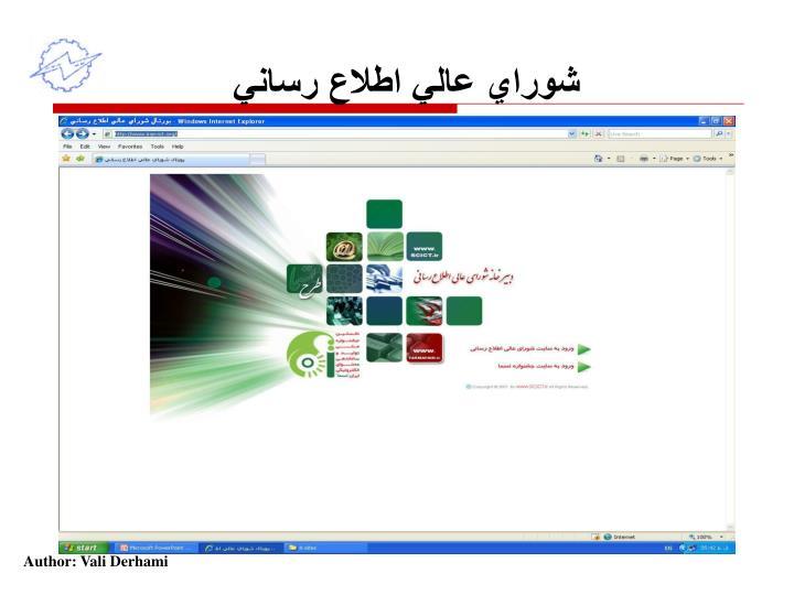 شوراي عالي اطلاع رساني