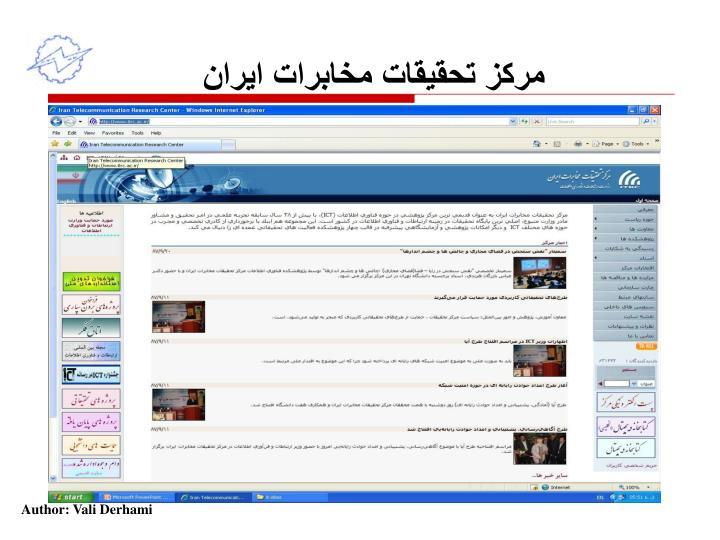 مرکز تحقيقات مخابرات ايران