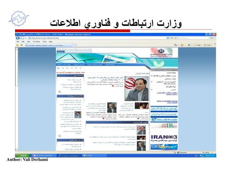 وزارت ارتباطات و فناوري اطلاعات