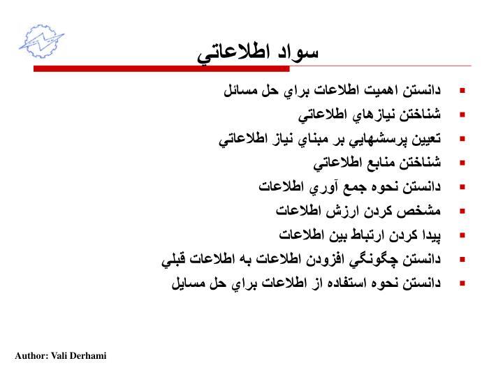 سواد اطلاعاتي