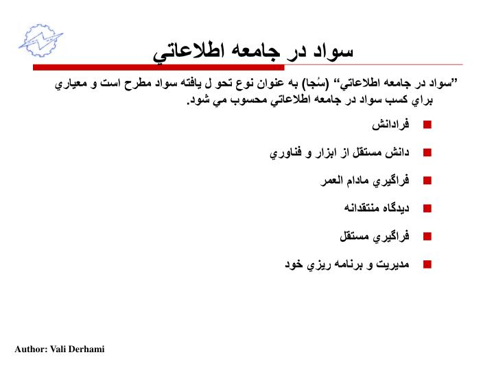 سواد در جامعه اطلاعاتي