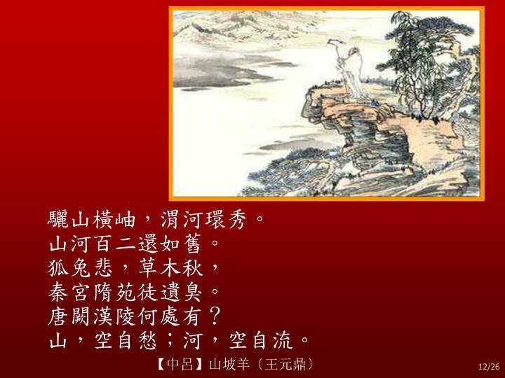 驪山橫岫,渭河環秀。