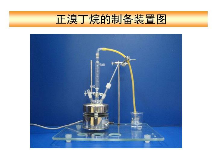 正溴丁烷的制备装置图