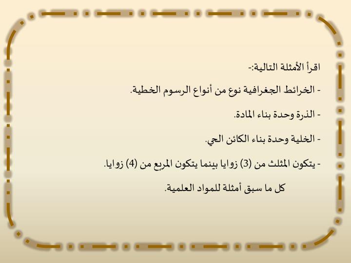 اقرأ الأمثلة التالية:-