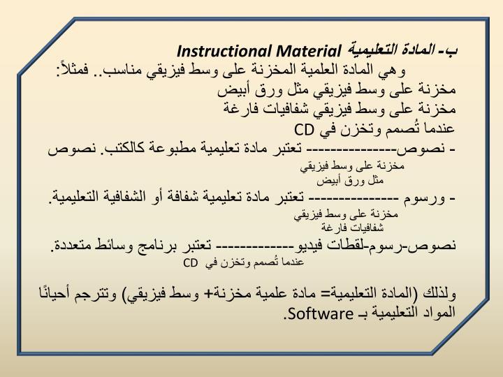 ب- المادة التعليمية