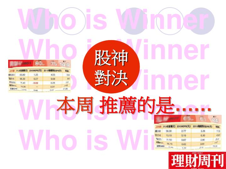 Who is Winner