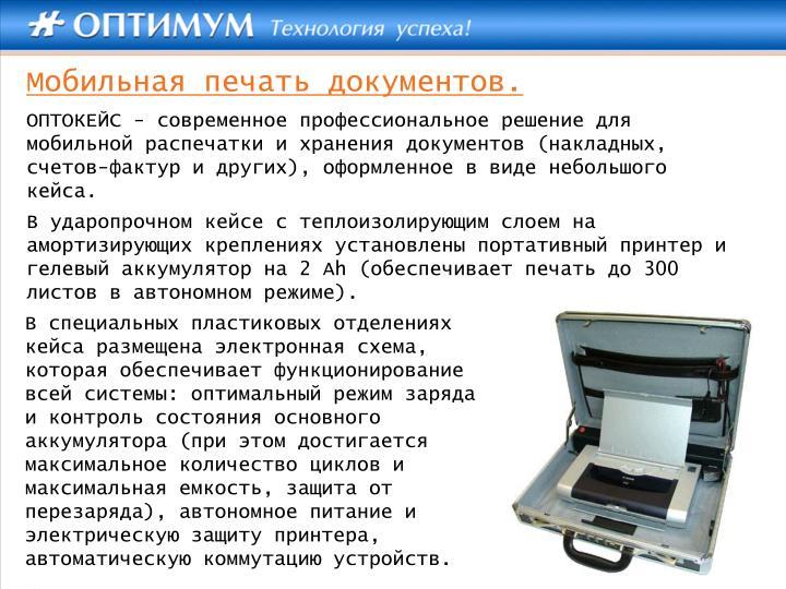 Мобильная печать документов.