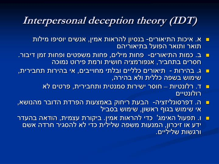 Interpersonal deception theory (IDT)