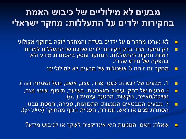 מבעים לא מילוליים של כיבוש האמת  בחקירות ילדים על התעללות: מחקר ישראלי