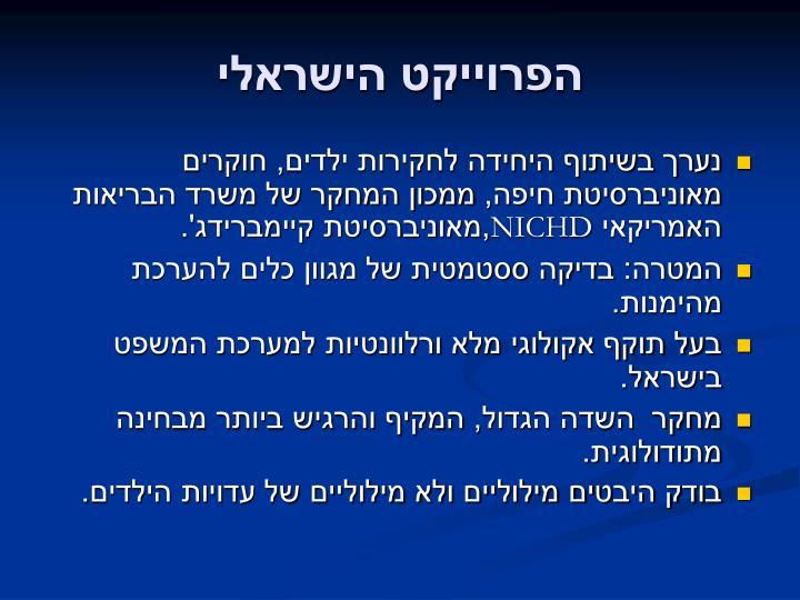 הפרוייקט הישראלי