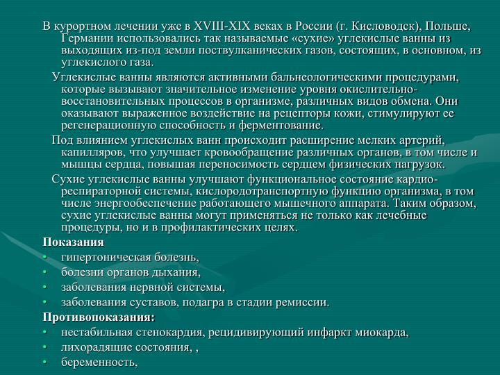 XVIII-XIX    (. ), ,          -   , ,  ,   .