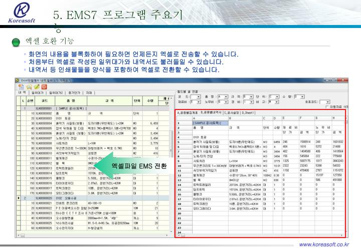 5. EMS7
