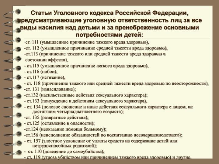 Статьи Уголовного кодекса Российской Федерации, предусматривающие уголовную ответственность лиц за все виды насилия над детьми и за пренебрежение основными потребностями детей: