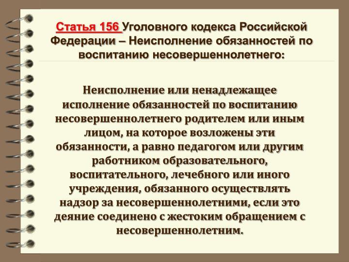 Статья 156