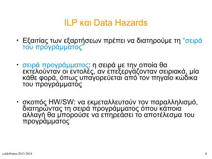 ILP και Data Hazards