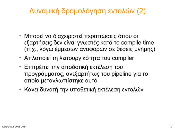 Δυναμική δρομολόγηση εντολών (2)